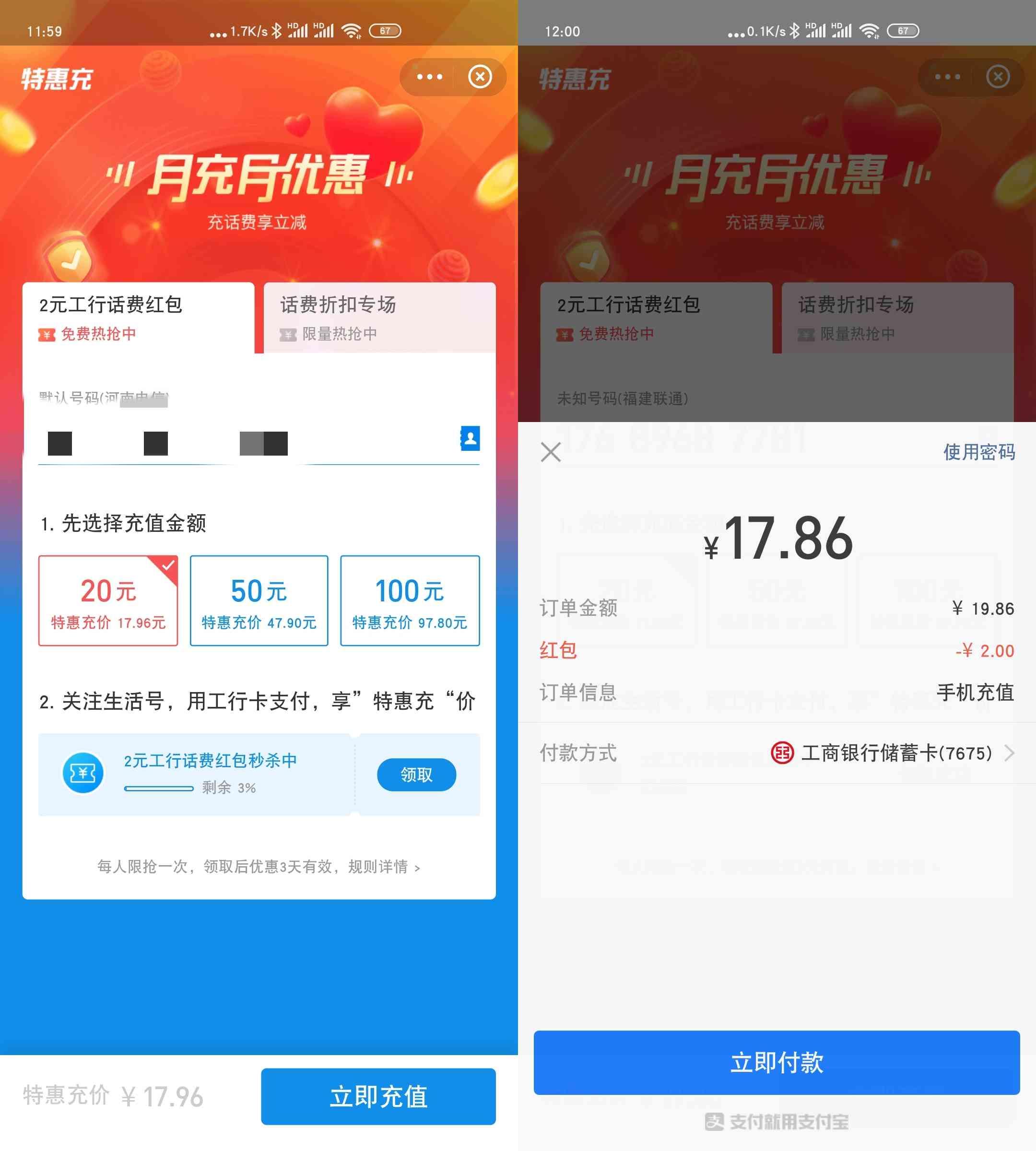 支付宝app使用工行卡话费充值优惠,满20立减2元