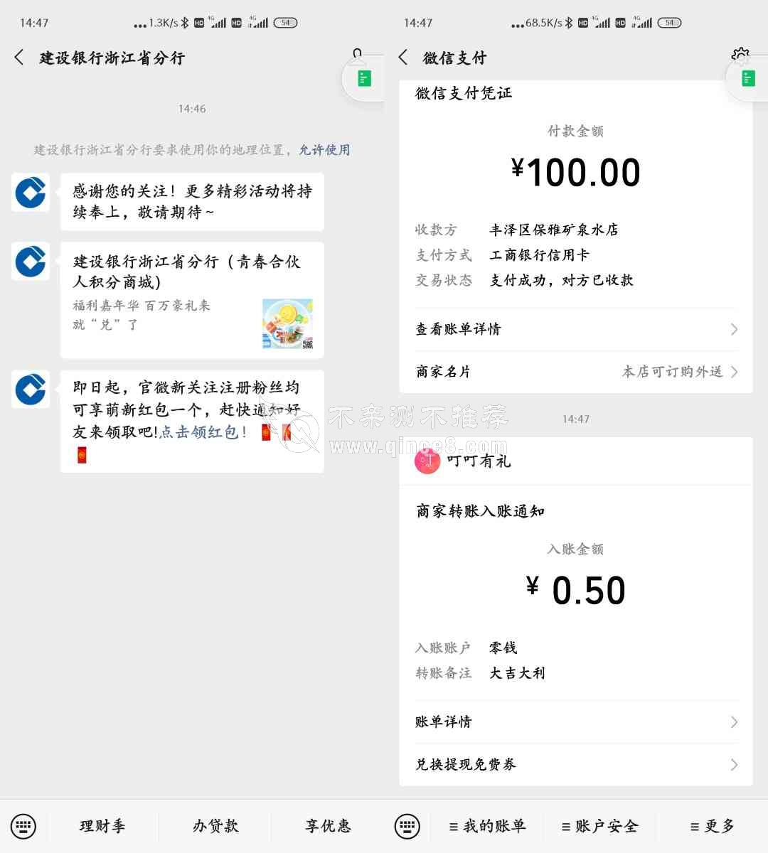 建设银行浙江省分行微信公众号青春合伙人百万红包来袭,关注必中0.5元现金红包
