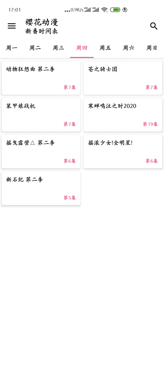 樱花动漫v1.9.6.1无广告版 B站免费追番神器